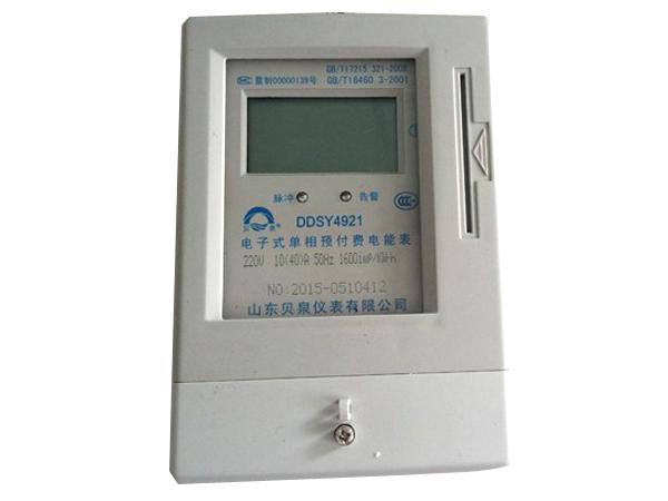 电子式单相预付费电能表,家庭专用电能表