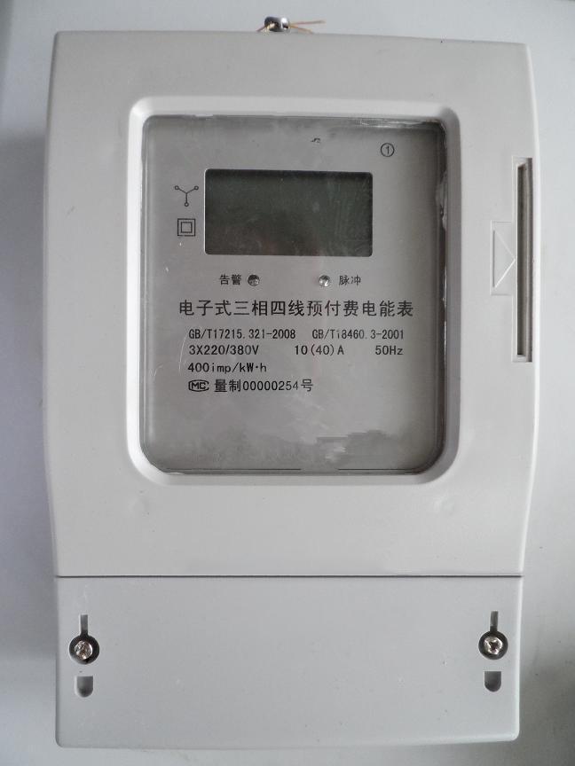三相全电子式预付费电能表,工业用电电能表